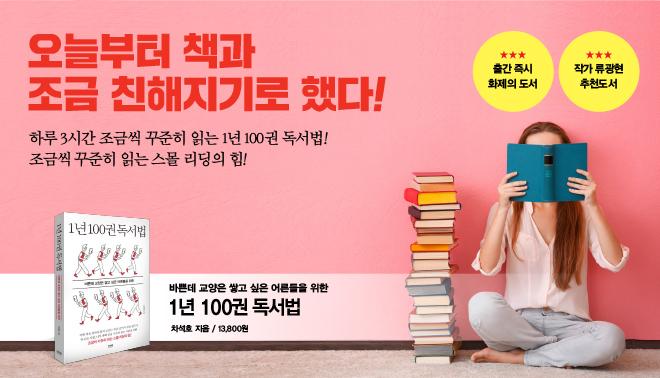 1년 100권 독서법